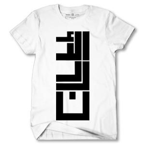 Jordan Tetris