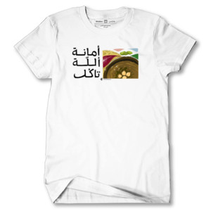 Amanet Allah Takol - by Hamzeh Hajjaj