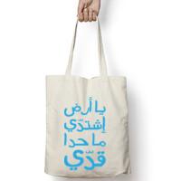 Ya Ard Ishtaddi - by 7arakat