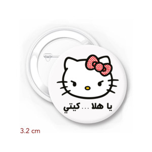 Ya Hala Kitty - by 7arakat