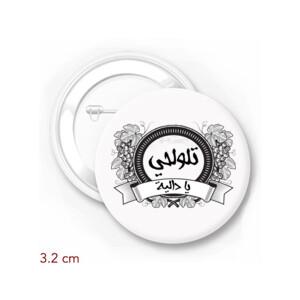 Tlola7y Ya Dalia - by 7arakat