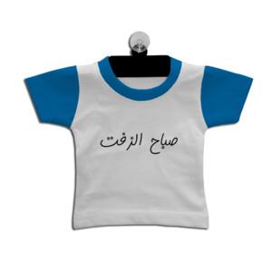 Sabah Al Zeft