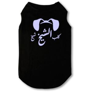 Kalb Al Sheikh Sheikh 2