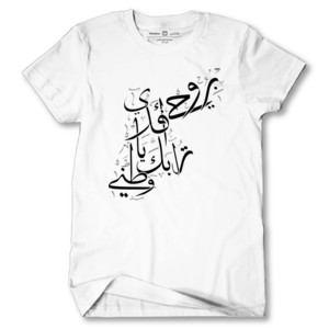Jordan Map Calligraphy - By Hamza Qaddoumi