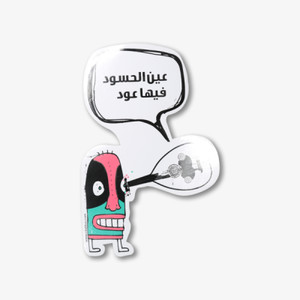 Stickers - 3ayn 7asood