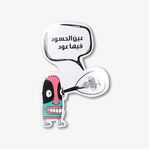 Stickers - 3ayn 7asood