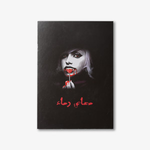 Postcard - Dracula (مصاص دماء)