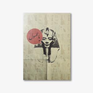 Postcard - Ya lal hawl (يا للهول)