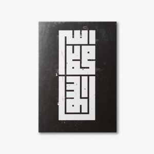 Postcard - Muhammad is the Messenger of Allah (محمد رسول الله)