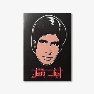 Postcard - Amitabh Bachchan (أميتاب بتشان)