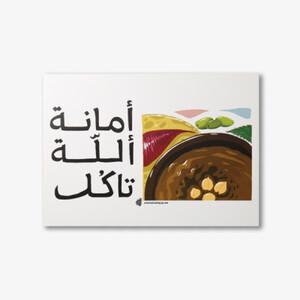 Postcard - Hamzeh Hajjaj (أمانة تاكل)