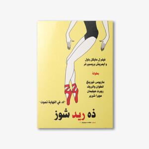 Postcard - The red shoes (ذة رد شوز)
