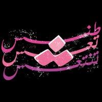Tannesh Ta3esh Tanta3esh
