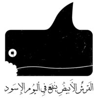 Alqersh Alabyad (on light)