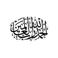 Al Hamdulellah