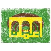 Amman Municipality