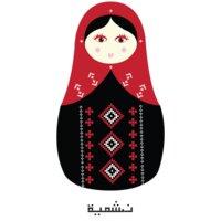 Nashmiyoshka Jordanian Woman