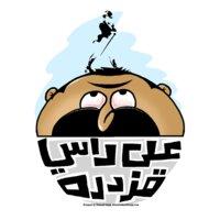 3ala Rasi Kazdara