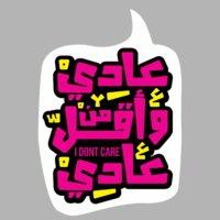 3adi O Aqal Min 3adi (fuchsia)