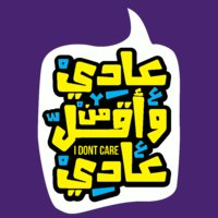 3adi O Aqal Min 3adi (yellow)