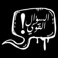 Alsu2al Alqawy (on dark)