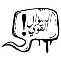 Alsu2al Alqawy (on light)