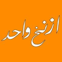 Aznakh Wa7ad