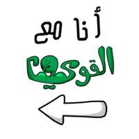 Ana Ma3 Elqawi