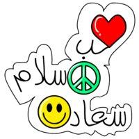 Love Peace & Joy (colored)
