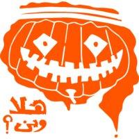 HalaWeen Pumpkin