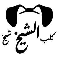 Kalb Al Sheikh