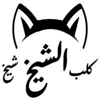 Kalb Al Sheikh 2