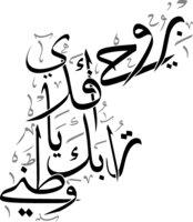 Jordan Map Calligraphy