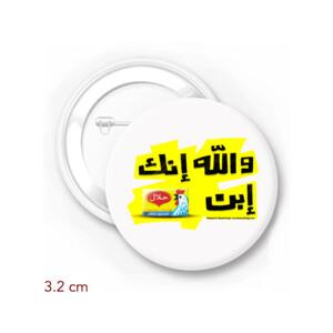 Walla Innak Iben 7alal - by Hamzeh Hajjaj