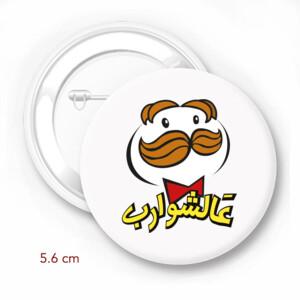 Shawareb Pringles - by 7arakat