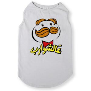 Shawareb Pringles