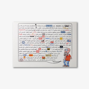 Postcard - 3arweh Logos (عطوه)