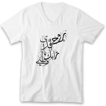 Jordan Map Calligraphy V-neck Tshirt Thumbnail