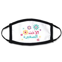Kids Fashion Sublimation Mask Thumbnail